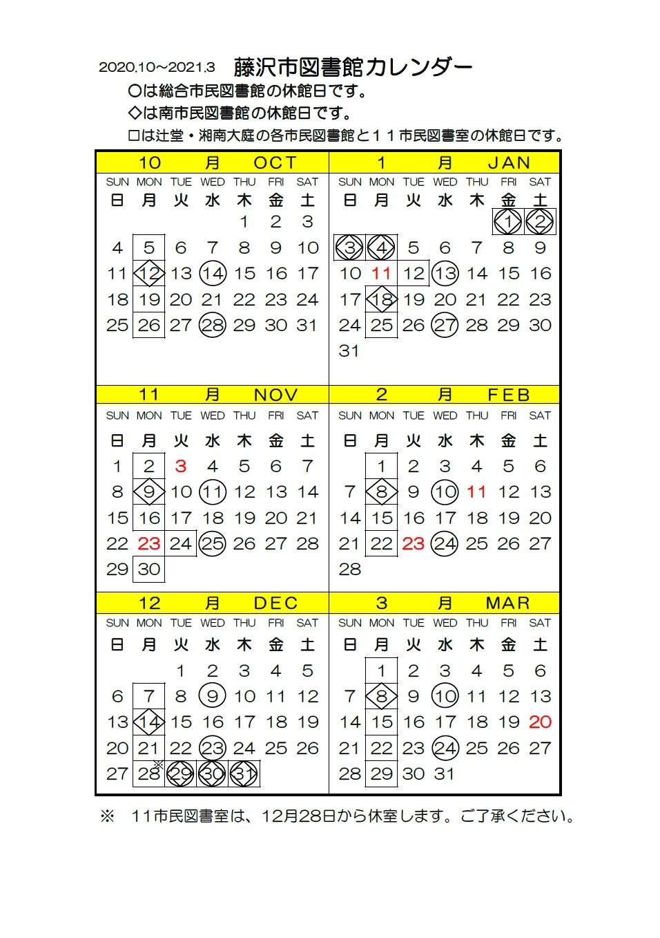 月 2021 年 カレンダー 3